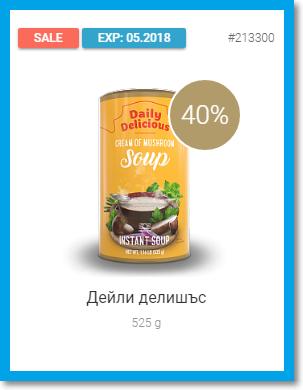 Гъбена супа Дейли Делишъс (525 г)
