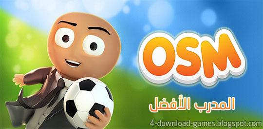 لعبة المدرب الافضل OSM