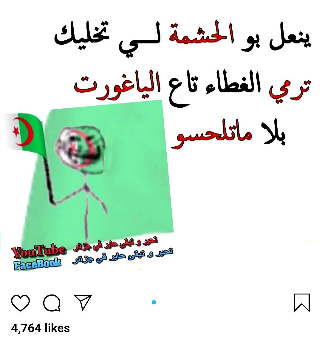 مجموعة نكت جزائرية مضحكة جدا جديد 2020 الحلقة 010