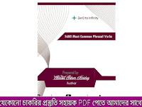 1600 Most Common Phrasal Verbs - PDF ফাইল