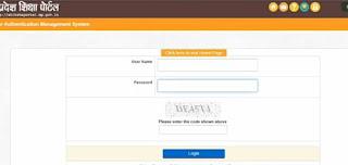 Samagra Shiksha Portal login