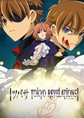 Tsubasa Chronicle: Tokyo Revelations (CLAMP)
