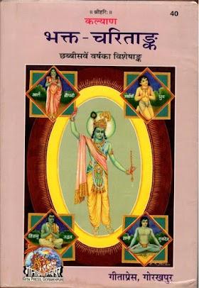 Kalyan of Gita Press  Bhakta Charitanka  भक्त चरिताङ्क कल्याण