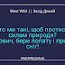 Від кума до тещі (Добірка анекдотів українською мовою)