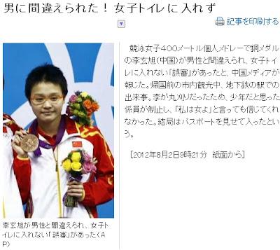 中国の競泳女子選手が男に間違えられてトイレに入れず