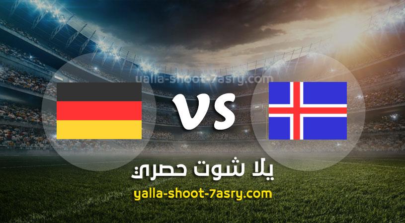 مباراة أيسلندا وألمانيا