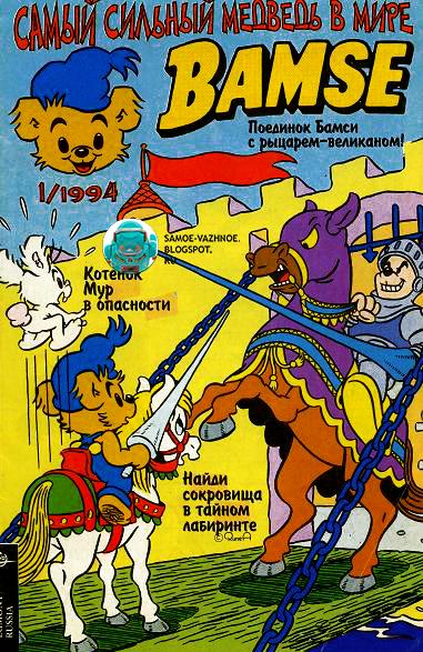Комикс Бамси онлайн