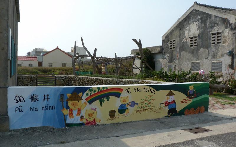 TAIWAN Archipel de Peng Hu - P1120657.JPG