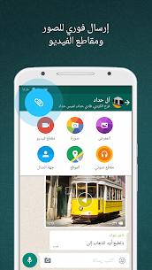 تحميل تطبيق WhatsApp Messenger v2.20.193.2 كامل للأندرويد مجاناً 2