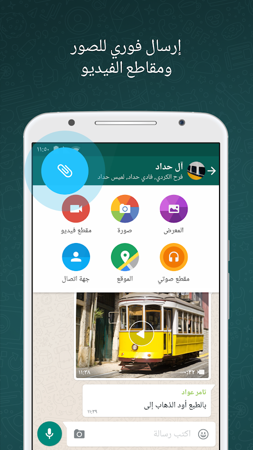 ‪WhatsApp Messenger‬‏- لقطة شاشة