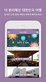 Korea Travel Screenshot 1