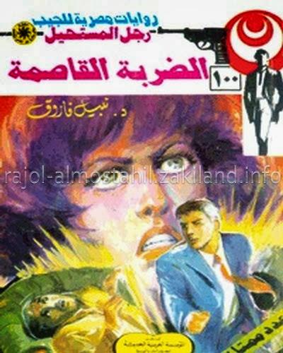 قراءة تحميل الضربة القاصمة رجل المستحيل أدهم صبري نبيل فاروق