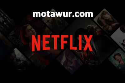 Netflix - تطبيقات ايفون 2021