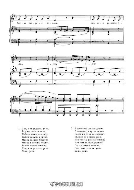 Скачать Ноты Спи Моя Радость Моцарта