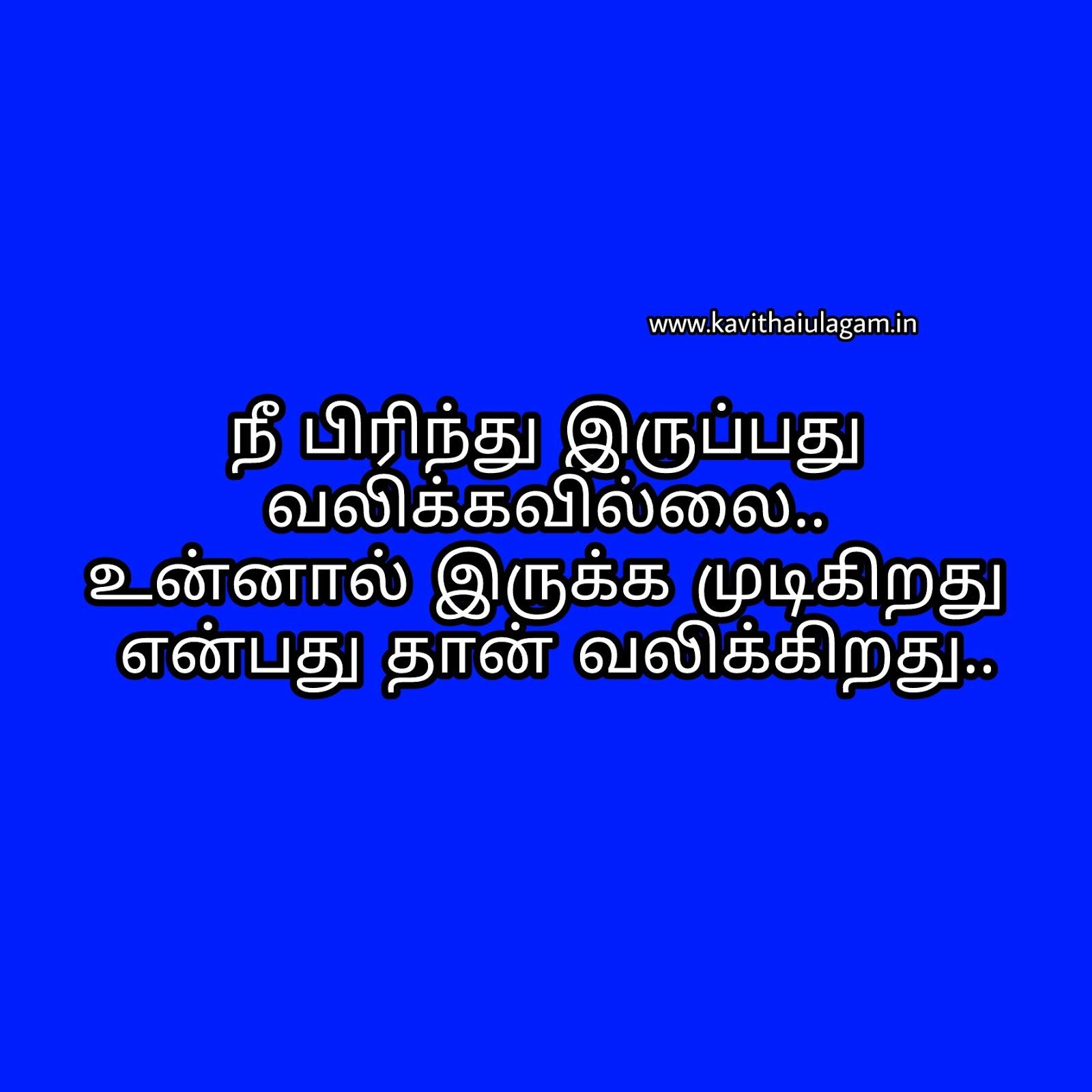 Sad love kavithai in tamil kadhal sogam kavithai images sad love pirivu kavithai kadhal vali kavithai tamil kavithai love images hd altavistaventures Gallery