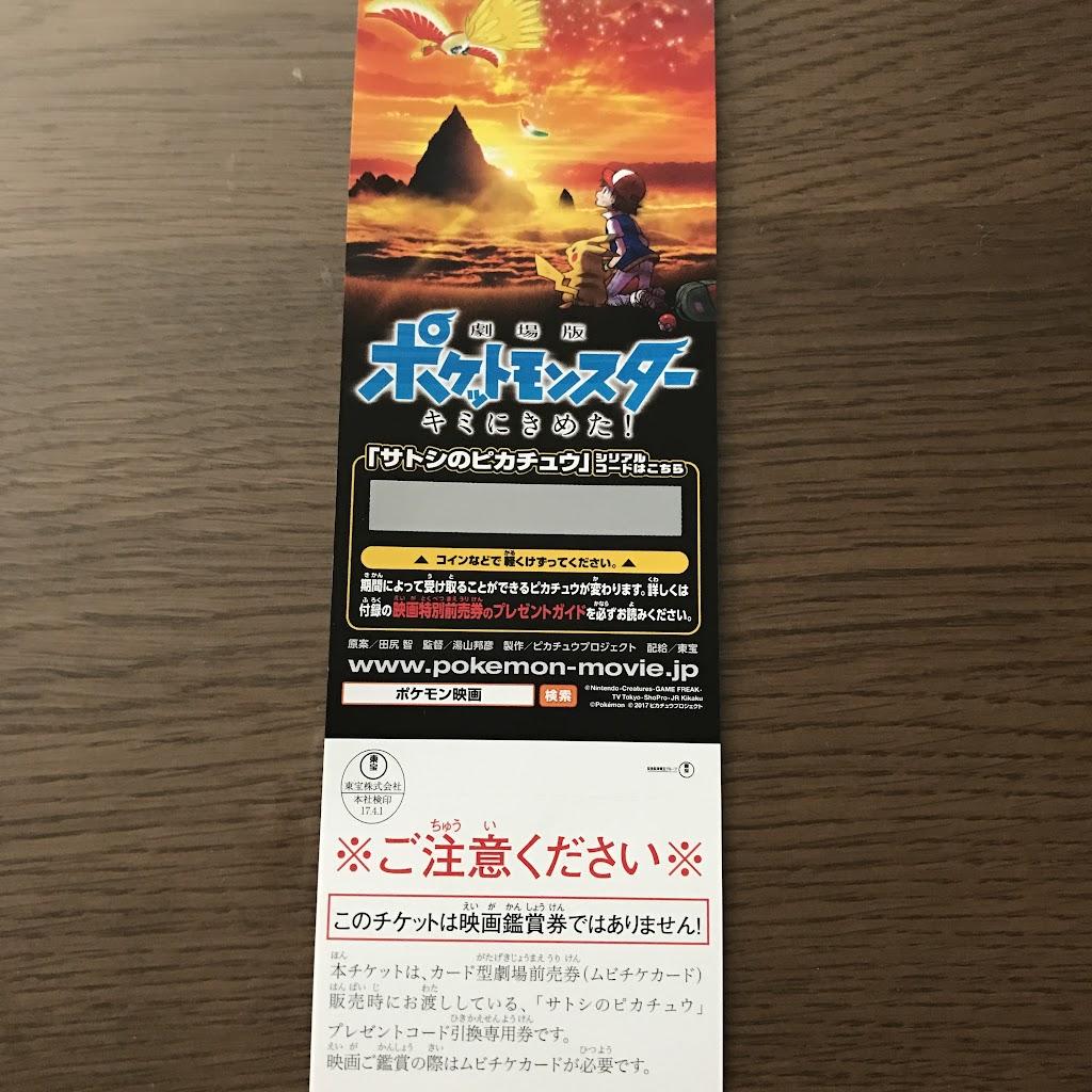映画「劇場版ポケットモンスター キミにきめた!」の特別前売券を購入し
