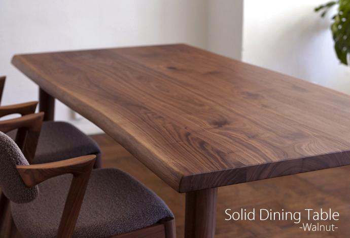 ソリッドダイニングテーブル