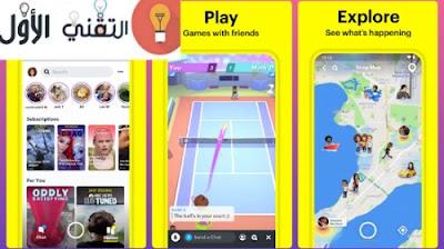 Snapchat - أفضل تطبيق هواوي 2021