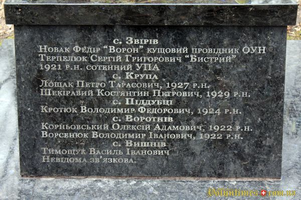 Пам'ятний знак воїнам УПА с. Гараджа