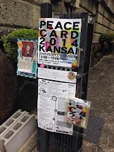 Photo: 五想庵前 ポスター貼ってくださったお店
