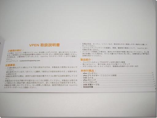 IMGP0381 thumb%255B1%255D - 【スターターキット】VapeOnly vPen(ヴィーペン)レビュー。見た目はペンそのもの!利用シーンを選ばない!VAPEとしての利用はもちろん、なんとたばこカプセルまで使えてしまう優れもの!【ペン/MTL/たばこカプセル/スターターキット】
