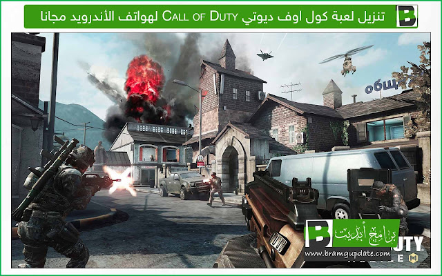 تنزيل لعبة كول اوف ديوتي Call of Duty للأندرويد مجانا - موقع برامج ابديت