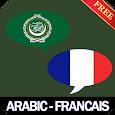 قاموس عربي فرنسي : فرنسي عربي