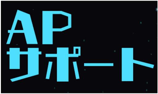 APサポート