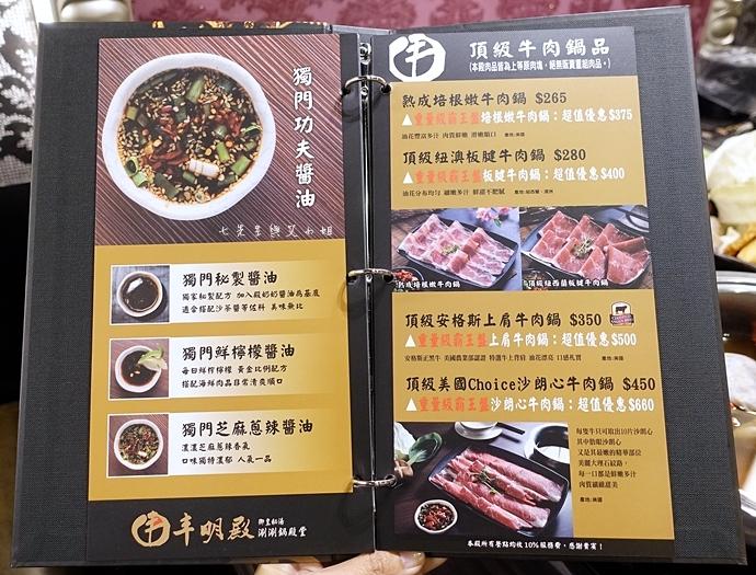 14 丰明殿 信義殿 超大肉盤 涮涮鍋 痛風海鮮盤