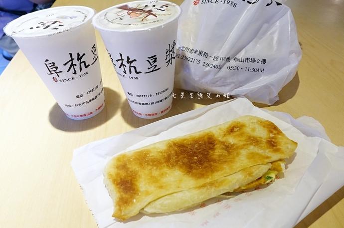 7 阜杭豆漿 台北必吃早餐