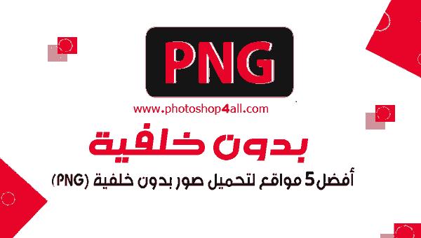 أفضل 5 مواقع تحميل الصور PNG مفرغة بدون خلفية مجاناً Freepngimg,مواقع تحميل الصور PNG,تحميل الصور المفرغة  للتصميم,صور png,صور بدون خلفية,أفضل مواقع تحميل الصور,تحميل الصور,تحميل صور,تحميل,تحميل الصور بجودة عالية,تحميل الصور,تحميل صور,تحميل,تحميل الصور بجودة عالية,تحميل الصور من shutterstock,مواقع تحميل الصور المفرغة,تحميل الصور,تحميل صور,مواقع تحميل الصور مجانا,مواقع تحميل الصور المفرغة,مواقع لتحميل الصور,تحميل,تحميل الصور مجانا hd,تحميل صور png,مواقع تحميل الصور بدون حقوق,مواقع صور,افضل موقع تحميل صور بدون خلفية,مواقع تحميل الصور بجودة عالية,مواقع تحميل الصور عالية الجودة,افضل 5 مواقع لتحميل الصور,مواقع لتحميل الصور مجانا,مواقع تحميل الصور بجودة عالية مجانا,افضل المواقع لتحميل الصور,مواقع تحميل الايقونات,افضل موقع لتحميل الصور,مشكلة تحميل الصور,تحميل الصور مجانا,افضل موقع تحميل صور png,افضل 5 مواقع لتحميل الصور,الصور,تحميل صور png,مواقع صور,10 مواقع لتحميل الصور عالية الدقة 4k .. hd,مواقع تحميل الايقونات,افضل موقع لتحميل الصور,مشكلة تحميل الصور,تحميل الصور مجانا,تحميل فيكتور,png طريقة تحويل الصورة الي شفافة,افضل موقع لتحميل الصور 4k,موقع تحميل صور بدون خلفية,قص الصور,موقع لصور مفرغة من الخلفية,مواقع لصور مفرغة من الخلفية,تعديل الصور,مواقع تحميل الصور المفرغة,صور مفرغة,الصور,ازالة خلفية الصور,قص الصورة,تقطيع الصور,تعلم قص الصور,صور مفرغة من الخلفية,طريقة قص الصور,طريقة قطع الصور,مسح خلفية الصور,حذف خلفية الصور,كيفية تقطيع الصور,موقع صور مفرغة من الخلفية,كيفية الحصول على صور مفرغة,ازالة خلفية الصورة,تعلم تصميم الصور بالهاتف,تحويل صيغة الصور,ازالة الخلفية من الصورة,كيفية الحصول على صور مفرغة من الخلفية,تحويل الصور,جودة الصورة,التحميل للصور,مركز تحميل الصور جوكر,تحميل الصور بدون خلفية,png,karen gillan,religion,free editing software,free animation sofrware,digital marketing,sida sawiro free ah,kings,karen,songe,sidee,im252,nature,spring,living,8 limed,gillan,buying,sheeko,red sea,empire,trending chinese series,animals,digital,reactjs,selling,syringe,software,learning,forehead,narendra,2020 trending chinese series,code react,advertising,3d animation,2d animation,the gre