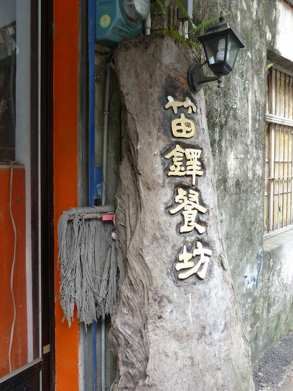 TAIWAN .la maison de lécrivain san mao - P1020452.JPG