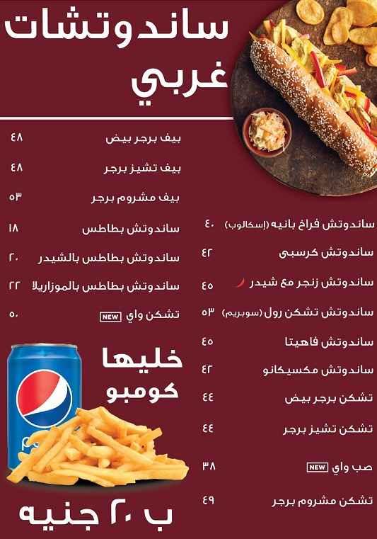 منيو مطعم ابن الشام 8