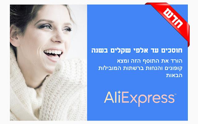 אלי אקספרס בעברית קניות קופונים הנחות בחינם