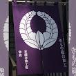 安藤孝染工場