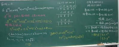 例2-9:解N階常係數常微分方程式