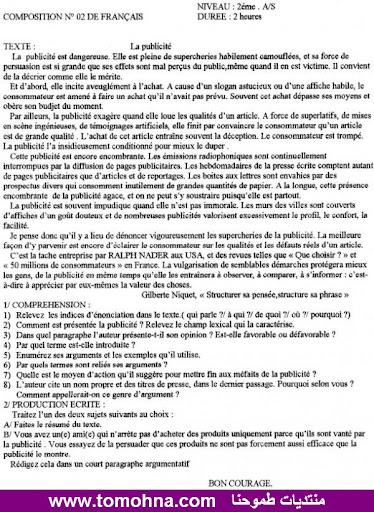 اختبار الثلاثي الثاني في الفرنسية للسنة الثانية ثانوي لغات اجنبية 4697220.jpg