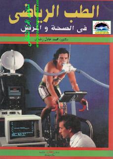 كتاب الطب الرياضي في الصحة والمرض PDF