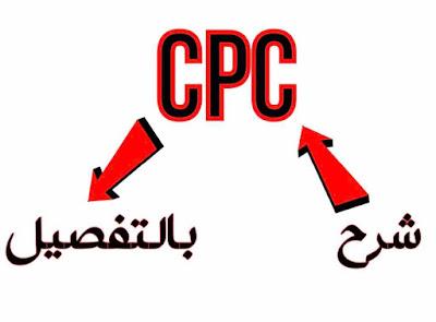 بشكل مفصل شرح CPC وكيفية الربح من CPC