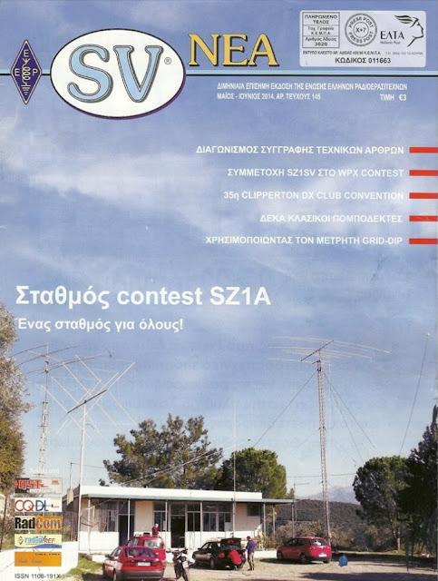 SV-NEA