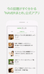 screenshot of NAVER Matome Reader