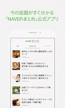 NAVERまとめリーダー - 「NAVERまとめ」公式アプリのおすすめ画像1