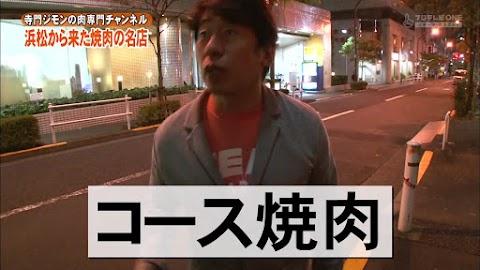 寺門ジモンの肉専門チャンネル #31 「大貫」-0056.jpg