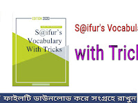 Saifur's Vocabulary with Tricks - PDF Download