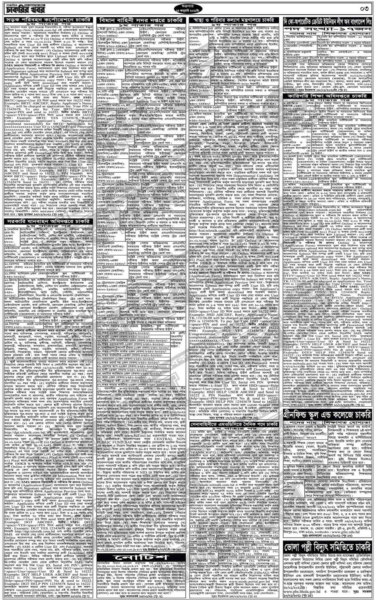 Saptahik Chakrir Khobor Potrika 15 January 2021 - সাপ্তাহিক চাকরির খবর পত্রিকা ১৫ জানুয়ারি ২০২১
