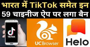 टिकटॉक, यूसी ब्राउजर समेत भारत ने 59 चाइनीज मोबाइल एप पर लगाया प्रतिबंध, देखें पूरी लिस्ट