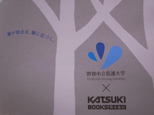 勝木書店ブックカバー