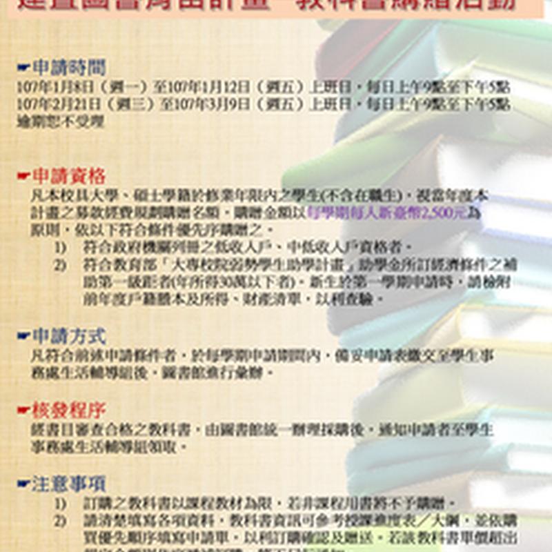 106(2)建置圖書育苗計畫─教科書購贈活動