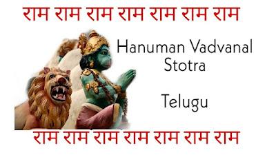 Hanuman Vadvanal Stotra in Telugu