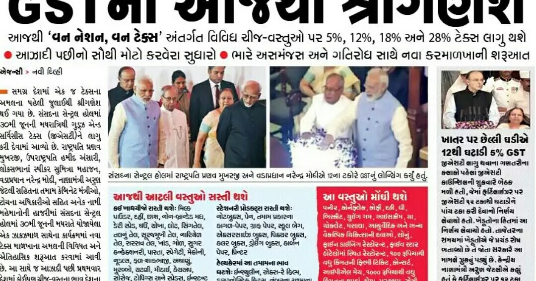 Today All Educational News Date 01/07/2017 | Maru Gujarat